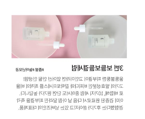 KOREA Number Serum x 50ml BEAUTY